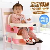 兒童餐椅座椅多功能嬰幼兒吃飯餐桌可摺疊便攜式外出家用寶寶餐椅 卡布奇诺igo