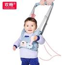 寶寶學步帶嬰幼兒童學走路防摔嬰兒神器牽引繩小孩輔助護腰型溜娃 小山好物