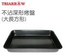 【三箭牌】不沾深形(長方形)烤盤(大) 3303M(T)  【烘培器具(材)】