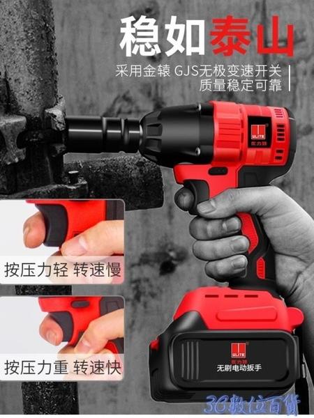 優力特無線無刷電動扳手鋰電充電架子工具板手風炮強力汽修大扭力 MKS快速出貨