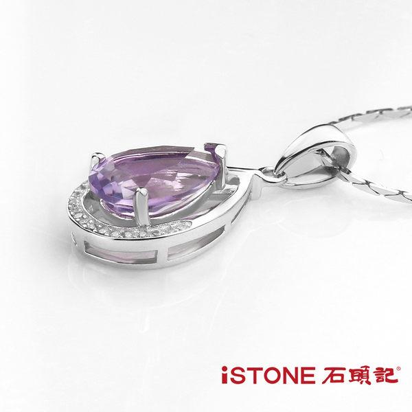 紫水晶925純銀項鍊-優雅 石頭記