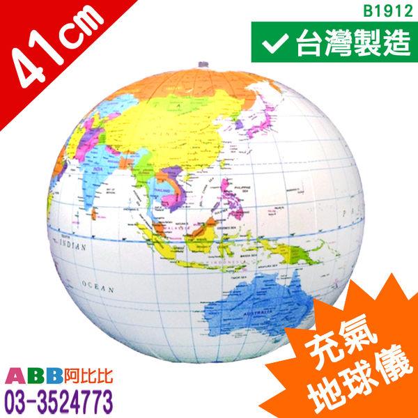 B1912★充氣地球儀海灘球 41cm 英文 ❤台灣製❤工廠直營 量大請電洽