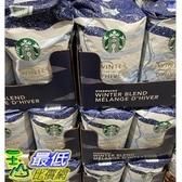 [COSCO代購] W965335 Starbucks 冬季限定咖啡豆 1.13 公斤