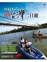 二手書博民逛書店 《非玩不可!台灣二日遊》 R2Y ISBN:9866571203│蘋果日報副刊中心