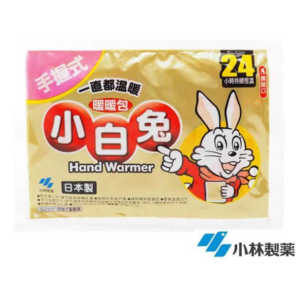日本小林製藥 小白兔24H手握式暖暖包
