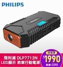 PHILIPS 飛利浦 DLP7712N LED顯示 救車行動電源 [富廉網]