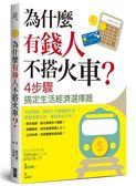 (二手書)為什麼有錢人不搭火車? 4步驟搞定生活經濟選擇題