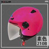 [中壢安信]ZEUS 瑞獅 ZS-210B 210B 素色 消光糖果桃紅 安全帽 半罩式安全帽 內襯全可拆洗