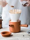 咖啡壺 瓷彩美 創意手沖咖啡壺過濾器陶瓷咖啡濾杯套裝家用便攜咖啡用具 艾家