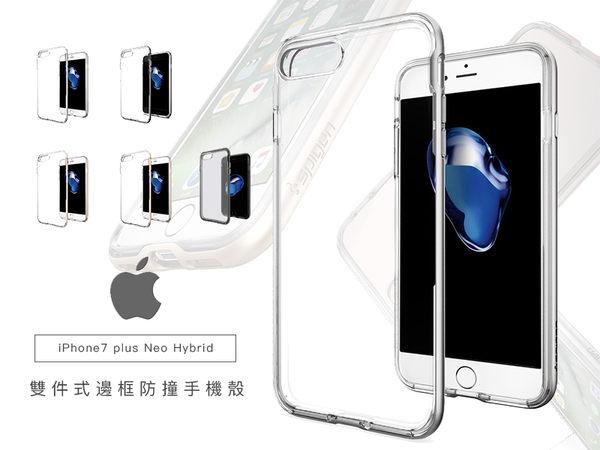SGP i8 iPhone7 Plus Neo Hybrid Crystal 4.7 5.5 贈五好禮 防撞透明 手機殼 透明 防摔