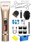 奧克斯理發器充電式電推剪頭發成人電推子嬰兒電動剃頭刀工具家用 育心小賣館