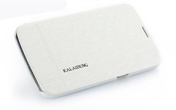 ※卡來登 冰晶系列 Samsung i9200 Galaxy Mega 6.3  側翻皮套/側開皮套/背蓋式皮套/保護套/保護殼