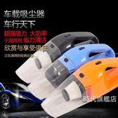 干濕兩用車載吸塵器 120W大功率車用吸塵器清潔工具一件免運