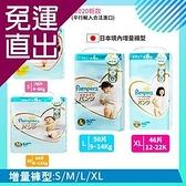 幫寶適Pampers 日本境內五星幫寶適增量3包裝褲型 褲型M/L/XL【免運直出】