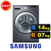 SAMSUNG 三星 WD14F5K5ASG 洗衣機 WD14G 14KG 靛藍黑 烘7KG 洗脫烘 公司貨 ※運費需另加購(不含安裝)