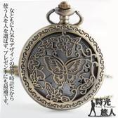 『時光旅人』蝶之飛舞鏤空造型復古懷錶隨貨附贈長鍊