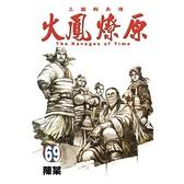 火鳳燎原 (首刷附錄版) 69