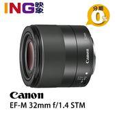 【6期0利率】CANON EF-M 32mm f/1.4 STM 佳能公司貨 EOS M5/M6/M50 適用