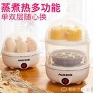 蒸蛋器 煮蛋蒸蛋器自動斷電迷你雞蛋機小型家用早餐神器1人多功能