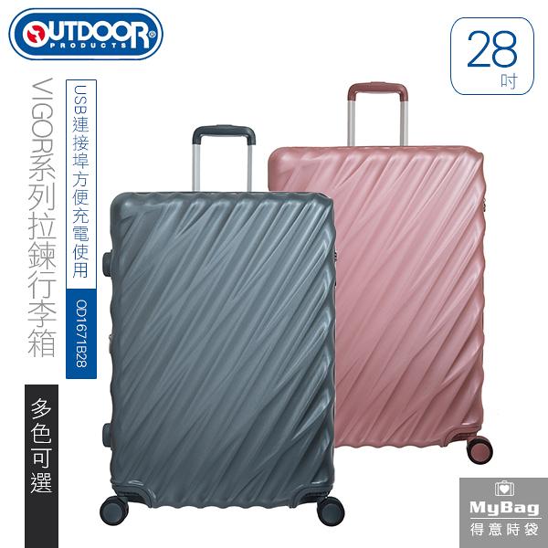 OUTDOOR 行李箱 VIGOR 28吋 拉鍊箱 飛機輪 TSA海關鎖 OD1671B28 得意時袋