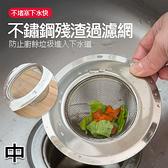 (中)不鏽鋼水槽濾網-廚房必備用品 洗手台不鏽鋼水槽過濾網 不銹鋼濾網 下水道濾網 【AN SHOP】