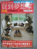 【書寶二手書T7/投資_OJE】買到夢想家-學會購屋的第一本書_張伯彥_附光碟