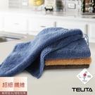 日本大和認證抗菌防臭超細纖維吸水擦拭巾/擦手巾/抹布【TELITA】