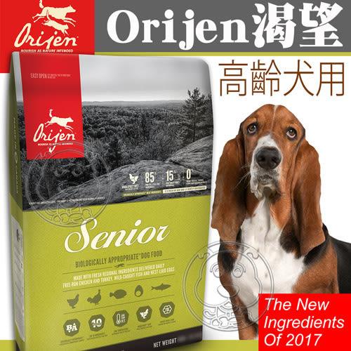 【培菓幸福寵物專營店】 Orijen 渴望》鮮雞老犬-2kg