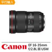 CANON EF 16-35mm f/2.8L III USM 超廣角變焦鏡頭*(平行輸入)