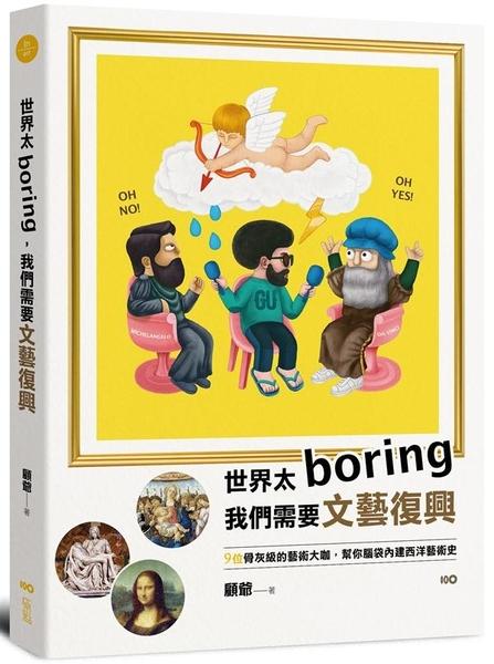 (二手書)世界太Boring,我們需要文藝復興: 9位骨灰級的藝術大咖,幫你腦袋內建西..