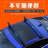 行李架 汽車行李架橫桿通用鋁合金轎車SUV皮卡車頂架橫桿車載行李箱改裝