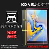 ◇亮面螢幕保護貼 SAMSUNG Galaxy Tab A (2018) SM-T590 SM-T595 10.5吋 平板保護貼 軟性 亮貼 亮面貼 保護膜