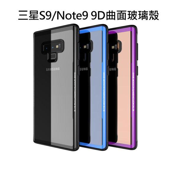 三星S9 S9P Note9 9D曲面鋼化玻璃殼 玻璃手機殼 保護殼 軟硬殼 防摔殼 矽膠殼
