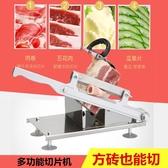羊肉片切片機 家用手動小型多功能切片器凍肉刨肉機切肉神器商用  ATF  極有家