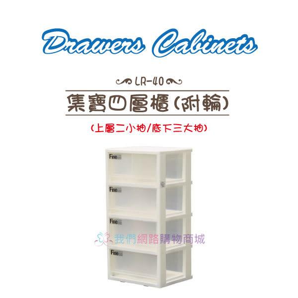 【我們網路購物商城】聯府 LR-40 集寶四層櫃(附輪)(二小抽) LR40 收納箱 置物箱 置物櫃