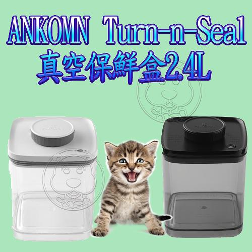 四個工作天出貨除了缺貨》Ankomn Turn-n-Seal 真空保鮮盒2.4L(蝦)