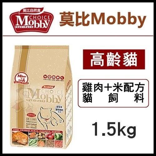 *KING WANG*莫比Mobby《高齡貓》雞肉+米配方貓飼料-1.5kg