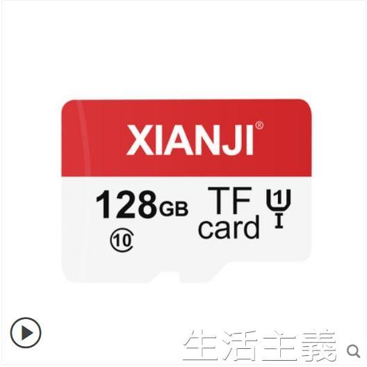 記憶卡 行車記錄儀內存專用卡128G手機內存卡128g攝像頭監控通用卡 生活主義