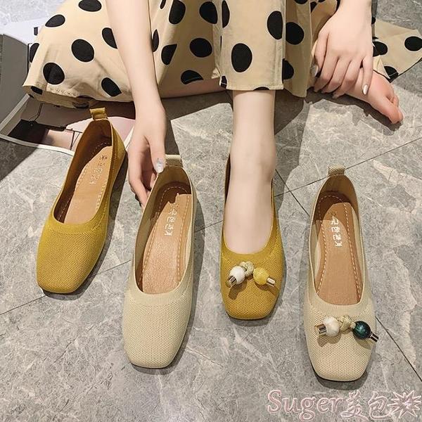 豆豆鞋 41-44大碼2021年春夏季新款飛織單鞋女珍珠平底一腳蹬奶奶豆豆鞋 suger 新品