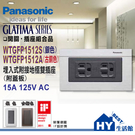 國際牌GLATIMA系列 頂級居家開關插座 WTGFP1512S 埋入式接地雙插附蓋板(銀色)