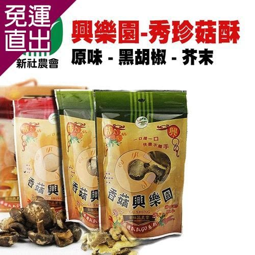 【新社農會】興樂園-香菇酥(原味x2+黑胡椒x2+芥末x2)x6包組