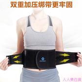 透氣護腰帶腰椎間盤勞損突出腰托腰圍鋼板腰脫疼綁帶男女夏季夏天