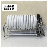 小鄧子創意304不銹鋼單層滴水碗架收納架餐具瀝水籃廚房碗碟架子(主圖款(F3款)碟架+筷子籠)