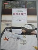 【書寶二手書T9/旅遊_IKY】手帳控的關西小旅行_壘摳