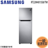 SAMSUNG三星【RT22M4015S8/TW】237L 全新極簡雙門冰箱