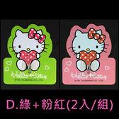 二入/組 卡通無痕掛勾 Hello Kitty 凱蒂貓 SANRIO三麗鷗正版授權 易立家生活館 超級黏膠貼片