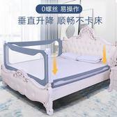 YAHOO618◮加高寶寶床圍欄防摔護欄垂直單邊升降嬰兒童1.8-2米大床邊欄桿 韓趣優品☌