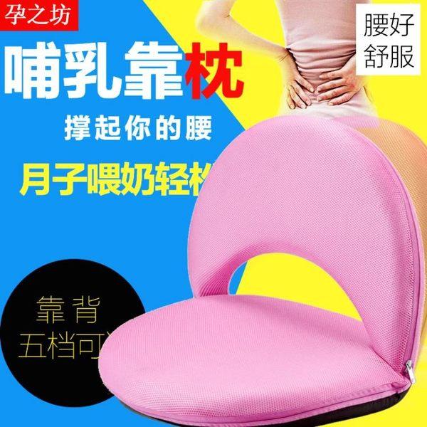 孕之坊 喂奶靠枕 床上哺乳靠背護腰椅子哺乳墊喂奶墊凳不打滑  無糖工作室