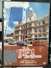 挖寶二手片-P17-149-正版DVD-其他【冒險王:紐西蘭 挑戰皇后鎮冒險天堂】-地理風光類(直購價)