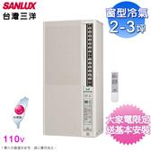 (含基本安裝)SANLUX三洋冷氣3-4坪窗型直立式冷氣 SA-F221FE(電壓110V)